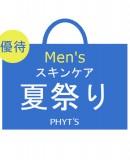 【数量限定・優待販売】フィッツ メンズ夏ケア祭り