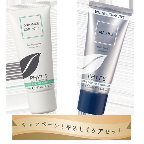 【やさしくケアセット】ゴマージュ コンタクトプラス&ブライトニング マスク
